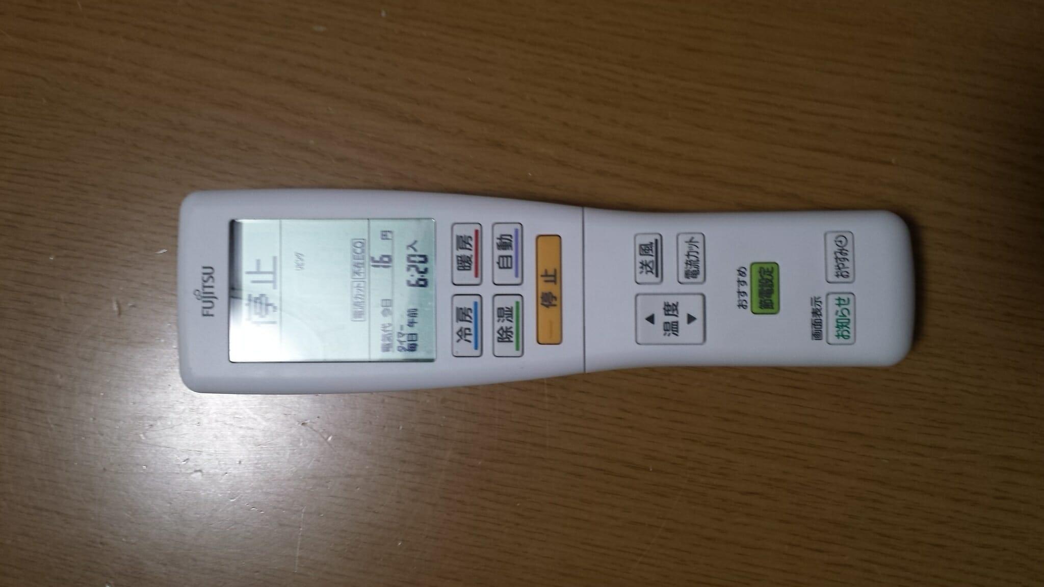 富士通ゼネラルのエアコン、ノクリア「AS-M63F2W」のリモコン